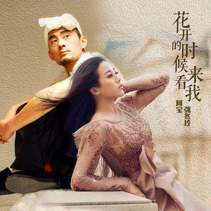 花开的时候来看我(热度:191)由万籁坊主的恩惠翻唱,原唱歌手阿宝/张冬玲