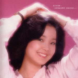 风霜伴我行(热度:62)由JJ翻唱,原唱歌手邓丽君
