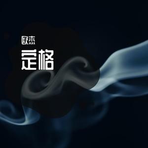 定格(热度:24)由MC-鬼画翻唱,原唱歌手袁晓婕/欧杰