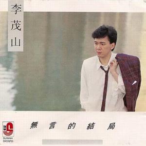 无言的结局(热度:212)由杨柳如歌翻唱,原唱歌手李茂山/林淑容