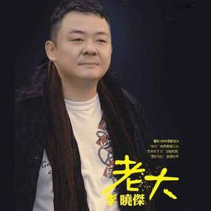 朋友的酒(热度:470)由昕溪萌懵翻唱,原唱歌手李晓杰