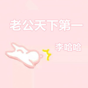 老公天下第一(热度:100)由yuanyuan☆★翻唱,原唱歌手李哈哈