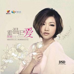 天生一对(热度:87)由Angel萍聚翻唱,原唱歌手陈瑞