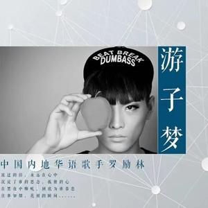 游子梦(热度:169)由楊承恩翻唱,原唱歌手罗励林