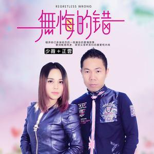无悔的错原唱是正云/少薇,由刘进思情翻唱(播放:1323)