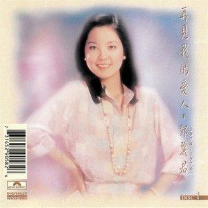 情人的关怀(热度:83)由小艺tlnbi翻唱,原唱歌手邓丽君