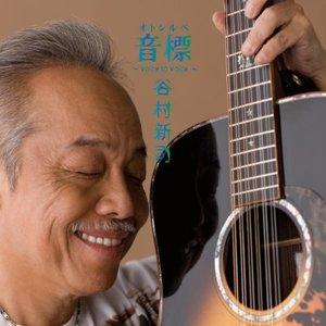 サライ -若大将50年!ver.-(热度:37)由无所谓在线翻唱,原唱歌手谷村新司