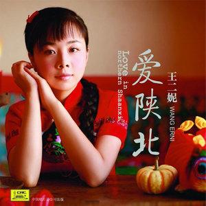 圪梁梁(热度:35)由幸福人生翻唱,原唱歌手王二妮