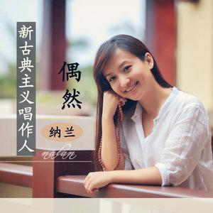 江南梦原唱是纳兰,由格格翻唱(播放:63)