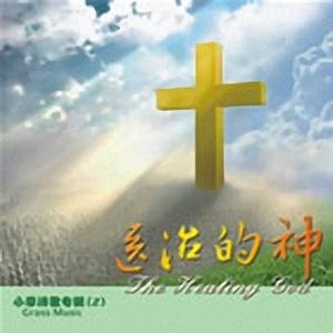 十字架的路原唱是小草诗歌,由黎明的光翻唱(试听次数:21)