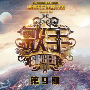 山海(Live)(热度:6213)由易翻唱,原唱歌手华晨宇
