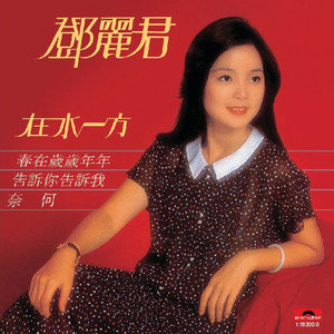 你怎么说(热度:37)由独上西楼翻唱,原唱歌手邓丽君