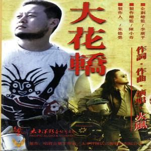 大花轿(热度:22)由吕梁刘云翻唱,原唱歌手火风