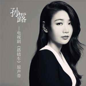 酒干倘卖无(热度:614)由玖夏_翻唱,原唱歌手孙露