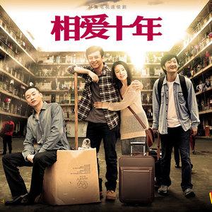 爱的箴言(TV Version)(热度:2543)由豆儿啵翻唱,原唱歌手邓超/董洁
