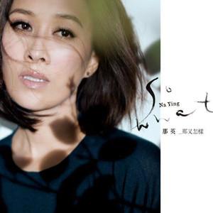 长镜头(热度:67)由kyo翻唱,原唱歌手那英
