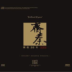 往事随风由guoguo演唱(原唱:齐秦)