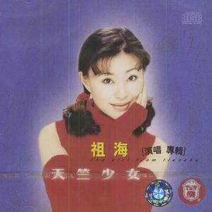 为了谁(热度:39)由东博翻唱,原唱歌手祖海