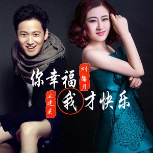 你幸福我才快乐原唱是王建荣/刘馨月,由星语海是蓝的翻唱(播放:54)