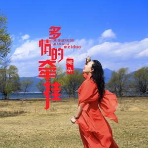 多情的牵挂(热度:28)由《纳兰战胜花翻唱,原唱歌手梅朵
