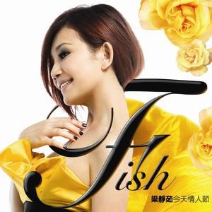 """知足(2008""""今天情人节""""Live)(热度:161)由夕颜翻唱,原唱歌手梁静茹"""