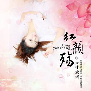 痴女怨(热度:132)由杰雨心静翻唱,原唱歌手甜妹紫烟