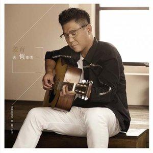 感恩的心(热度:209)由凡凡翻唱,原唱歌手姜育恒