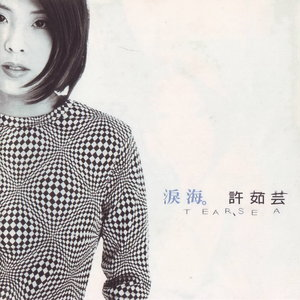 泪海(热度:21)由空气缘翻唱,原唱歌手许茹芸