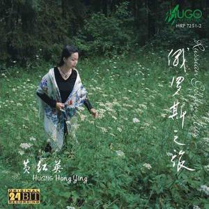 苏丽珂(热度:213)由周二姐《退出》翻唱,原唱歌手黄红英