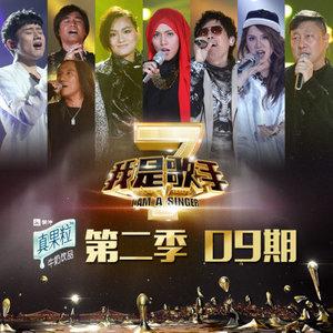 韩歌流行排行榜_我是歌手第二季 第9期 - QQ音乐-千万正版音乐海量无损曲库新歌热 ...