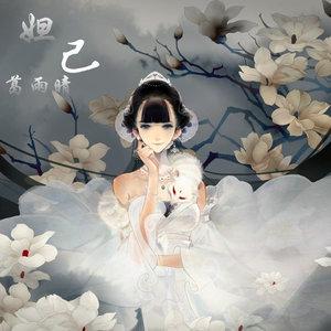 歌手妲己DADA_葛雨晴 妲己  歌手:葛雨晴 语言:国语 发行时间:2014-10-22 唱片公司