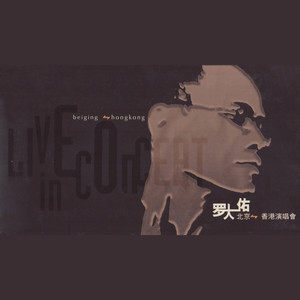 永远的微笑(Live)(热度:20)由陶勋天平山人翻唱,原唱歌手罗大佑