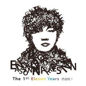 好久不见(热度:81)由绿豆翻唱,原唱歌手陈奕迅