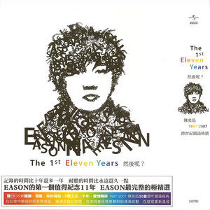 The 1st Eleven Years 然后呢?