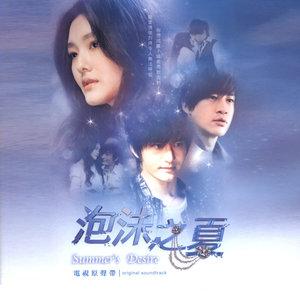 泡沫美人魚(热度:107)由♛L+心儿翻唱,原唱歌手徐熙媛