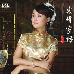 哑巴新娘原唱是刘紫玲,由天山雪莲翻唱(播放:35)