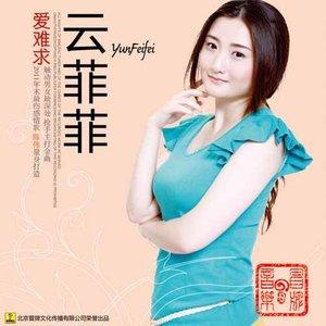 除了你(热度:2744)由ZHOU自然翻唱,原唱歌手云菲菲