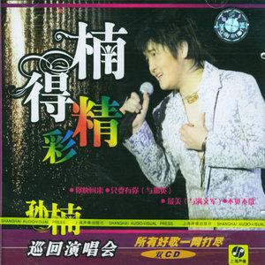 只要有你(热度:495)由李洁翻唱,原唱歌手那英/孙楠