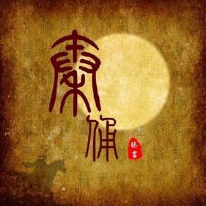 秦俑(热度:87)由❦臻琴~翻唱,原唱歌手臻言