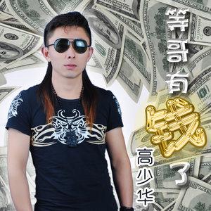 等哥有了钱简谱_高少华等哥有了钱简谱分享_高少华等哥有了钱简谱图片下载