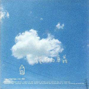 旅行的意义(热度:107)由左岸翻唱,原唱歌手陈绮贞