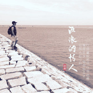 流浪的情人(热度:367)由温颜翻唱,原唱歌手路勇