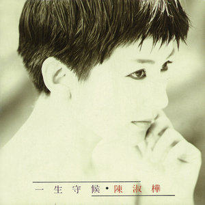 滚滚红尘(热度:403)由林静翻唱,原唱歌手陈淑桦