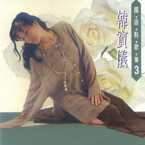 泪的小雨(热度:25)由珍珠之梦翻唱,原唱歌手韩宝仪