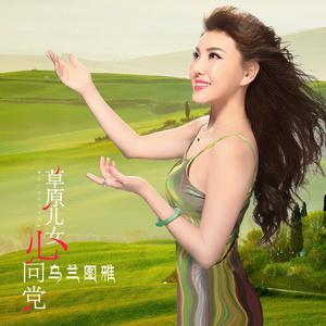 草原儿女心向党原唱是乌兰图雅,由岁月如歌翻唱(播放:36)