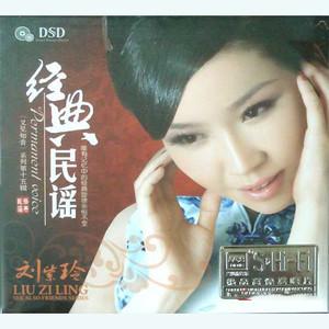 在线听哑巴新娘(原唱是刘紫玲),丢了再也找不到演唱点播:14次