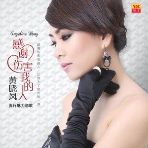 后会无期(热度:38)由东方欲晓翻唱,原唱歌手黄晓凤