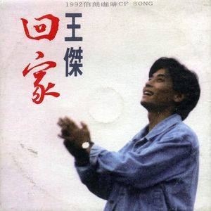回家(热度:46)由無為翻唱,原唱歌手王杰