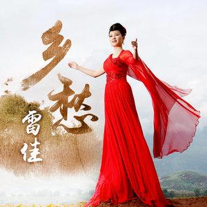 乡愁(热度:60)由向幸福出发翻唱,原唱歌手雷佳