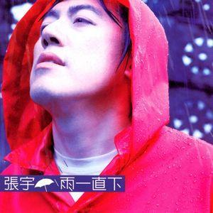 雨一直下(热度:80)由印 _Star丶闪耀翻唱,原唱歌手张宇